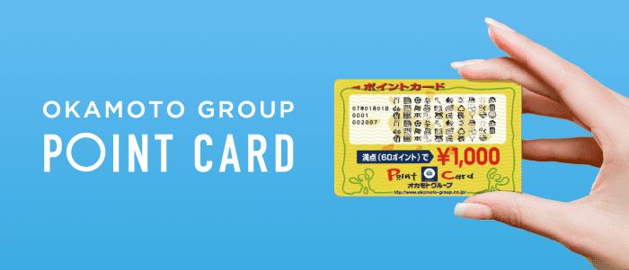 OKAMOTO GROUP POINT CARD