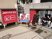JOYFIT24表参道がオープンしました