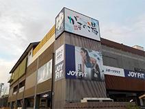 JOYFIT蒲郡がオープンしました