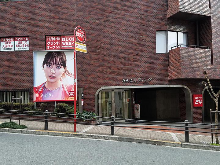 joyfit24ichigaya.jpg