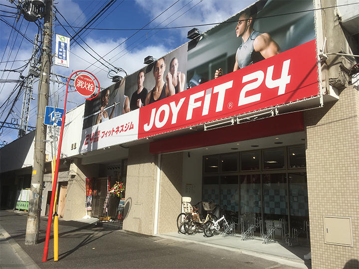 joyfit24-hanshinamagasakiekimae.jpg