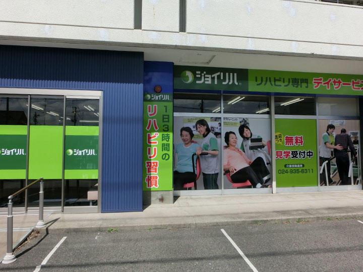 koriyama-daishin.jpg