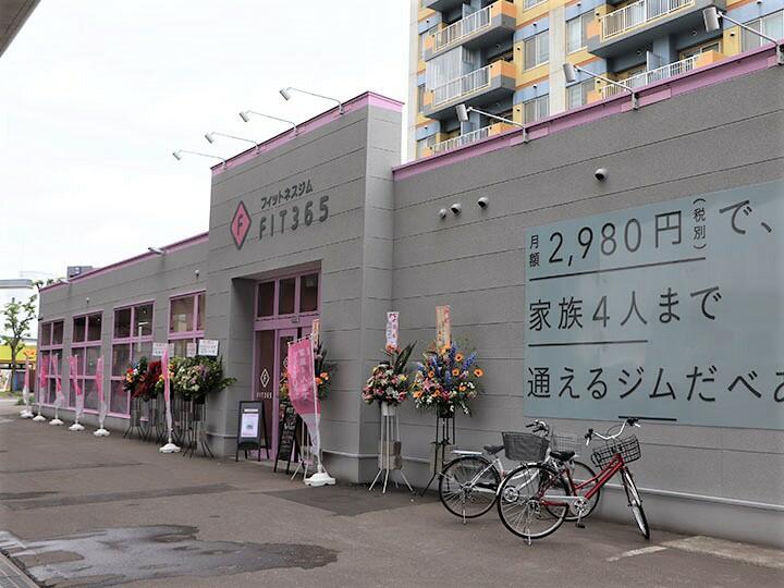 fit365-obihiro.jpg