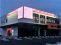 FIT365宇都宮陽東がオープンしました