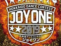 【オカモトスマイルフェス】ダンスコンテストのエントリー開始