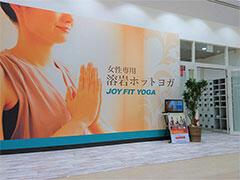 JOYFIT YOGA函館石川町がオープンしました