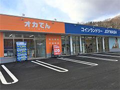 JOYWASH北広島店がオープンしました