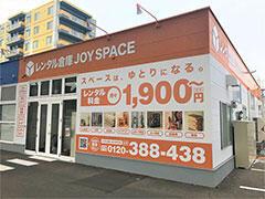 レンタル倉庫「JOY SPACE帯広大通店」がオープンしました