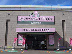 FIT365秋田川尻がオープンしました