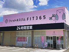 FIT365高松レインボーがオープンしました
