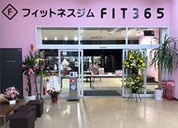 FIT365貝塚がオープンしました