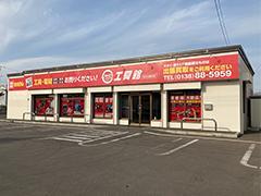 ビッグバン工具館北斗七重浜店がオープンしました