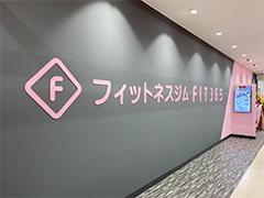 FIT365旭中宮モールがオープンしました